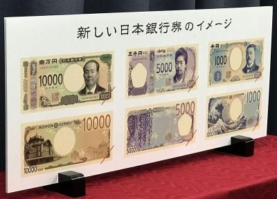 日本紙鈔全面改版 這家公司股價狂飆至漲停