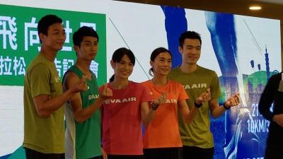 第2屆長榮航空城市馬拉松即將啟動 戴資穎、盧彥勳、王子維站台