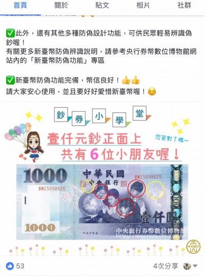 千元鈔正面有幾個小朋友?央行鈔券小學堂來解密
