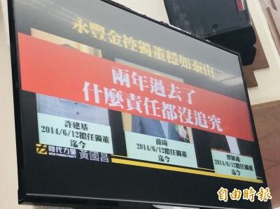 戰神怒了!黃國昌抨擊金管會未追究涉弊獨董