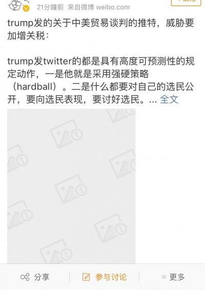 獨家》中國封鎖川普加關稅新聞  股民死得好冤