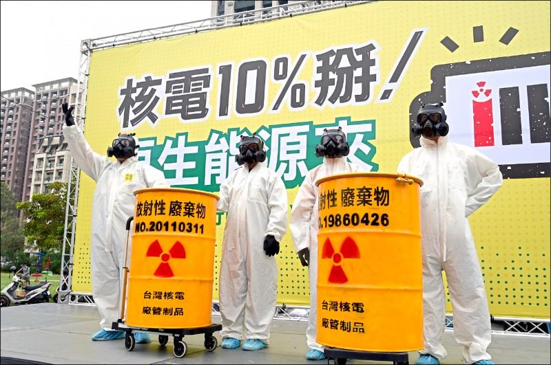 非核家園條文廢除 環團:不代表必推核電