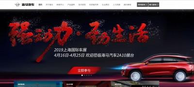 海馬汽車瘋狂賣房求生 中國網民諷:做實業不如炒房