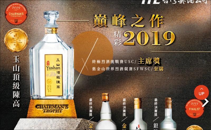 台酒擊敗中國白酒 玉山頂級陳高揚威國際