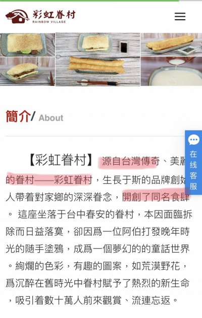 彩虹眷村遭中國餐飲仿冒慣犯盯上 律師:提告才有用