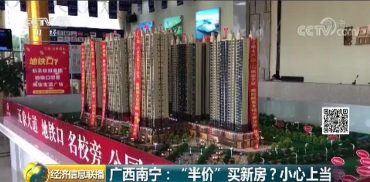 有這麼好康?中國「這城市」傳半價就能買地鐵附近新房