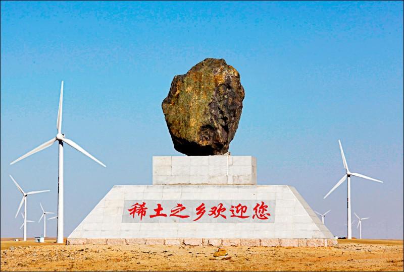 中國發改委嗆 祭出稀土戰
