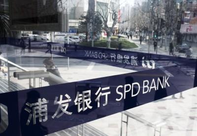 中國浦發銀行恐被制裁 中資銀行股爆跌