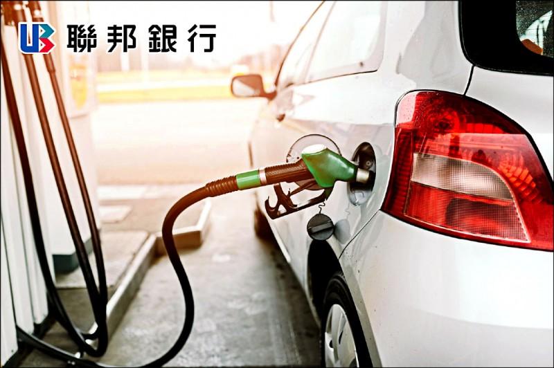 刷聯邦信用卡 繳燃料費3期零利率