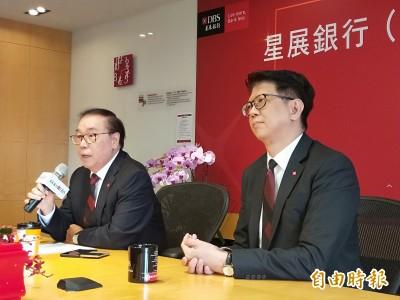 持續深耕台灣  星展集團宣布增資台灣子行22.5億元