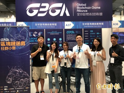 台灣首場國際區塊鏈遊戲開發峰會明登場