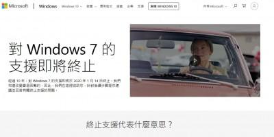 Windows 7用戶注意! 微軟明年1月終止支援