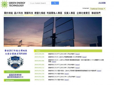 不堪虧損  太陽能矽晶圓廠綠能再裁284人