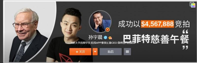 1.44億與巴菲特午餐取消 孫宇晨被爆遭中共禁出境