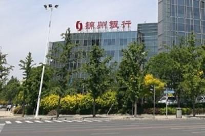 中國錦州銀行稱:同業業務逐步恢復正常