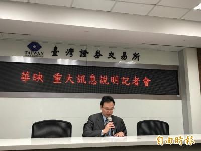 華映面臨解散  9家銀行恐損失7億元