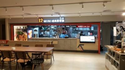 王品「12mini」火鍋搶進台積電和華碩員工餐廳開店