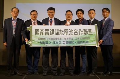 工研院串連四家廠商 共組產業國產雷銲儲能電池聯盟