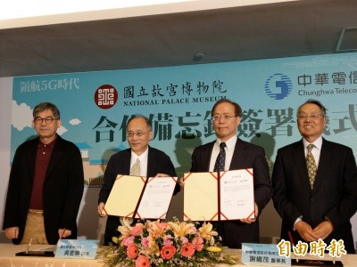 5G競標底價拉高到300億元  中華電信︰考驗競標者財務準備能力