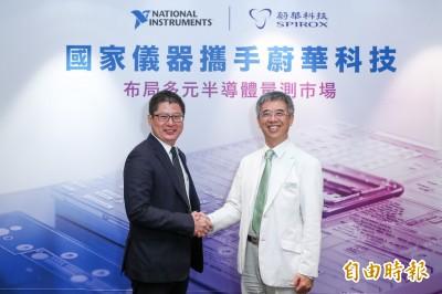 蔚華科結盟NI攻測試市場 第四季開始挹注營運