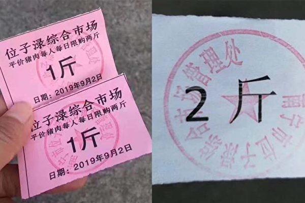 中秋吃不到豬肉 中國釋出冷凍肉差太多…印肉票應急