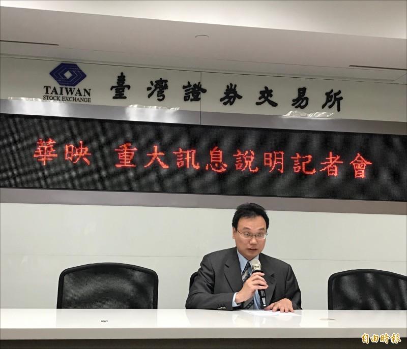 2300人受影響/華映若未付全薪 最高罰百萬