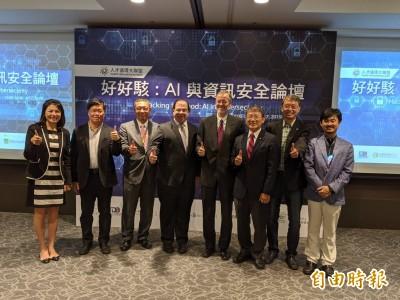防範中國網攻 AIT:台美11月首度網路攻防演練