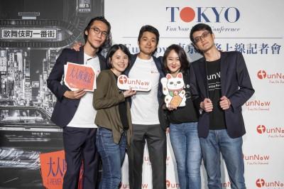 FunNow獲日本 CSV創投投資,將加速拓展東亞市場