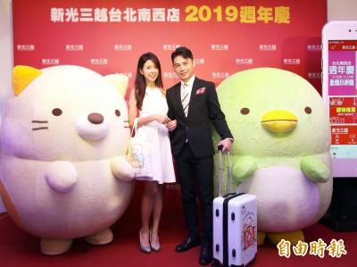 新光三越週年慶線上線下火力全開  全台15店預計狂掃204億元