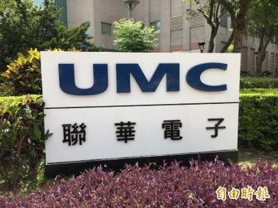 聯電獲准100%併購日本富士通12吋廠  收購價544億日圓