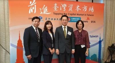 吸引美商來台上市 資誠:台灣可望成外企亞洲區營運總部