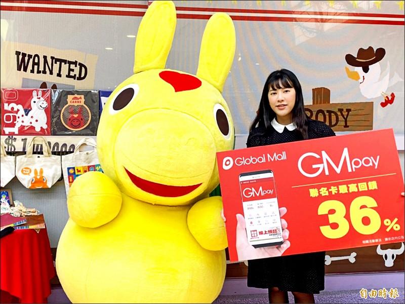 環球購物中心週年慶 祭GMpay行動支付