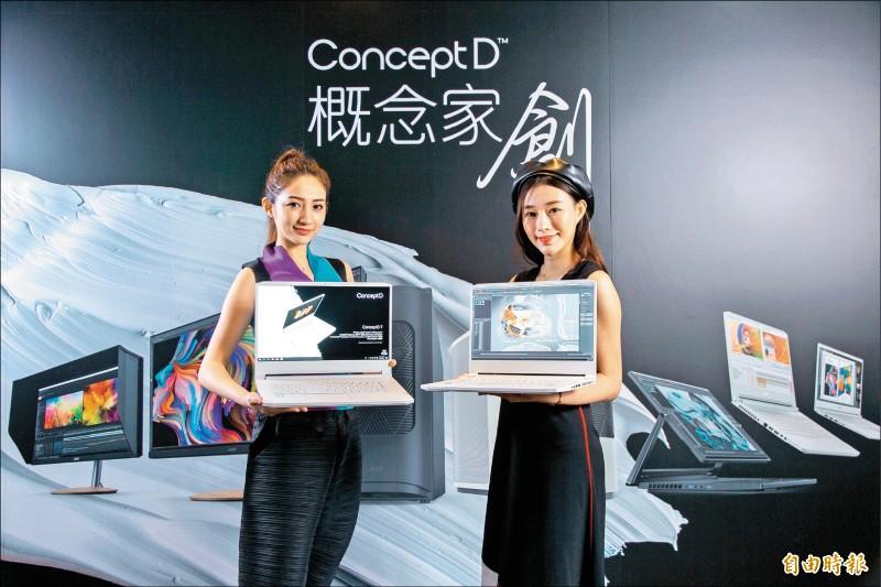攻創作者藍海 宏碁強打Concept D新品牌