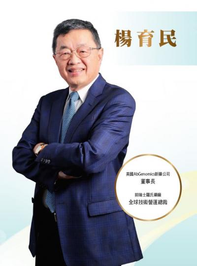 《科技與創新》生技界的張忠謀!楊育民推動生醫接軌國際 培育台灣生醫技術與人才