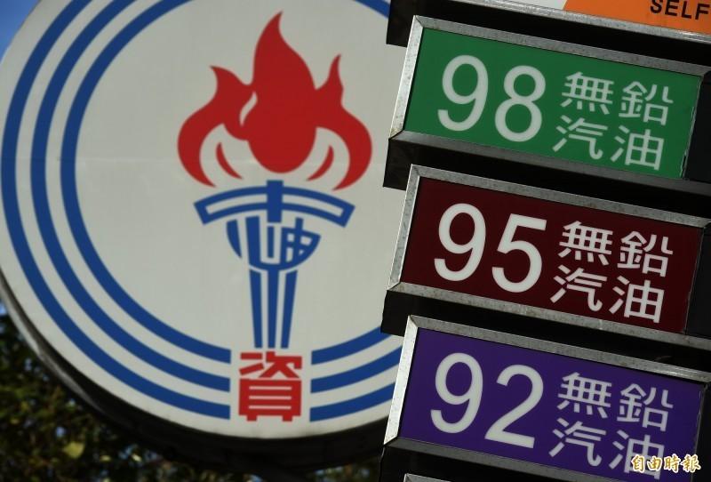 記得先加油!明起汽、柴油價格各調漲0.1元