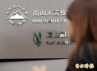 中華信評:南山人壽續列「信用觀察負向」名單