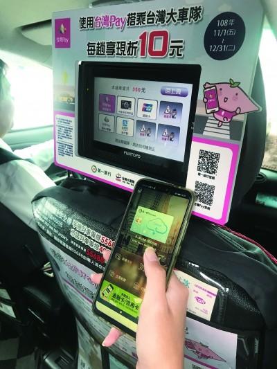 一銀與台灣大車隊合作 台灣pay搭車現折10元