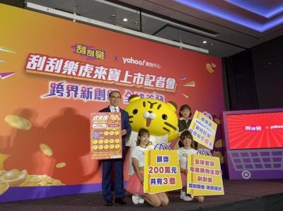 台彩攜手電商推新刮刮樂 頭獎最高200萬、再享購物紅包!