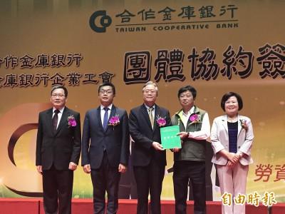 合庫銀與工會簽署團體協約    蔡其昌:是台灣金融界典範