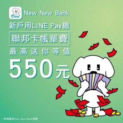 聯邦銀搶數位帳戶商機  新戶最高可獲等值1250元回饋
