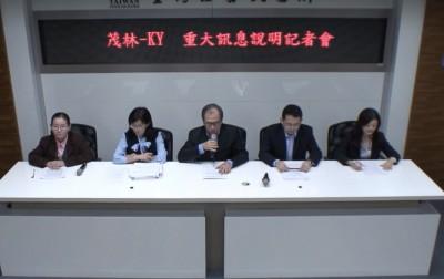 轉投資公司未提供財報茂林被打入全額交割  董座今日4點說明