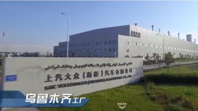 現代集中營?福斯汽車:新疆工廠「無強迫勞動」