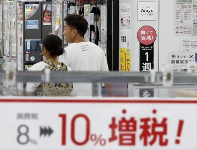 消費稅調漲+強颱衝擊 日本10月零售銷售創2015年來最大減幅
