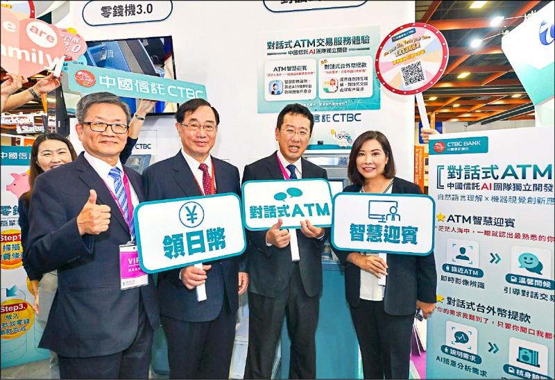 金融科技展 中國信託首創3項金融服務