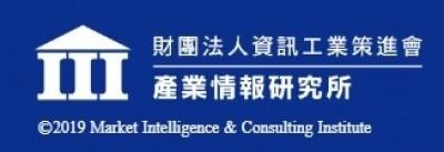 MIC:中國發展本土半導體 台灣這3個次產業要小心!