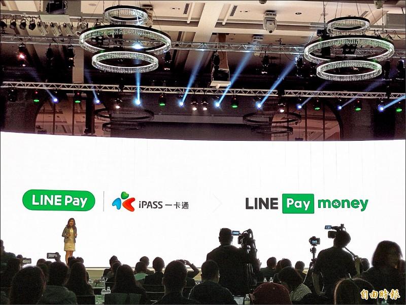 LINE Pay一卡通打國際盃 用戶達7800萬