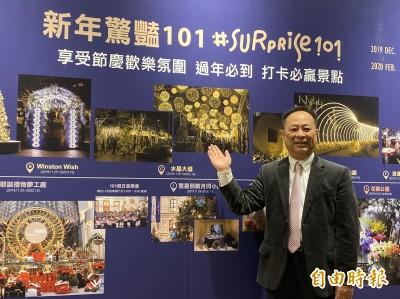 要搶要快!台北101首次開放89樓跨年倒數   限量800人