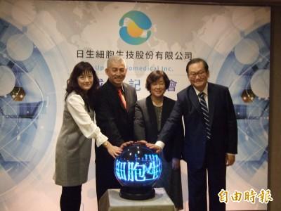 台灣首例日本海外注資生技公司 日生細胞生技今成立