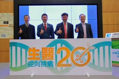 工研院生醫所成立20年  孕育新創公司也逾20家