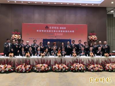 華銀主辦  南港「世紀明珠」300億元聯貸案今日完成簽約